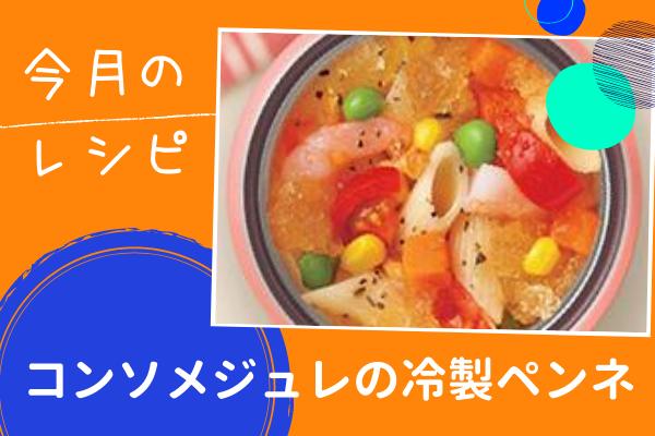 【2】今月の「象印のおすすめレシピ!」~コンソメジュレの冷製ペンネ~