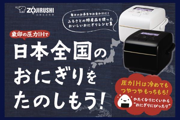 【4】47都道府県の特産品を使ったおにぎりのレシピ集