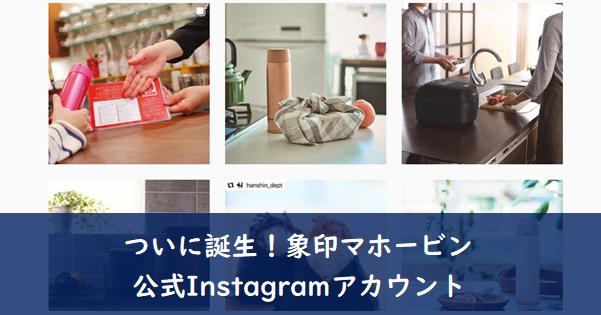 ついに誕生!象印マホービン公式Instagramアカウント