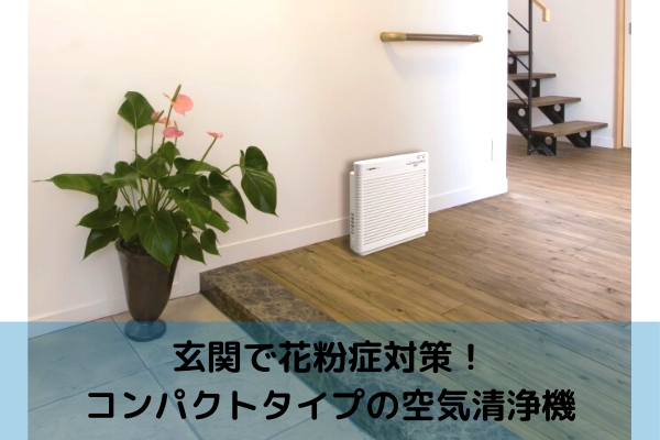 玄関で花粉症対策!コンパクトタイプの空気清浄機