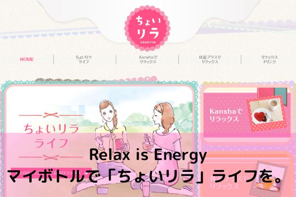 Relax is Energy マイボトルで「ちょいリラ」ライフを。