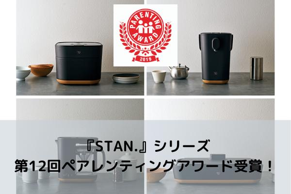 STAN.シリーズ 第12回ペアレンティングアワード受賞!