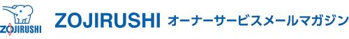 ZOJIRUSHI オーナーサービスメールマガジン